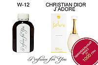 Женские наливные духи J`adore Christian Dior 125 мл