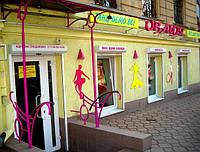 Танцевальный магазин в Одессе