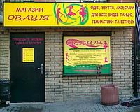 Танцевальный магазин в Киеве