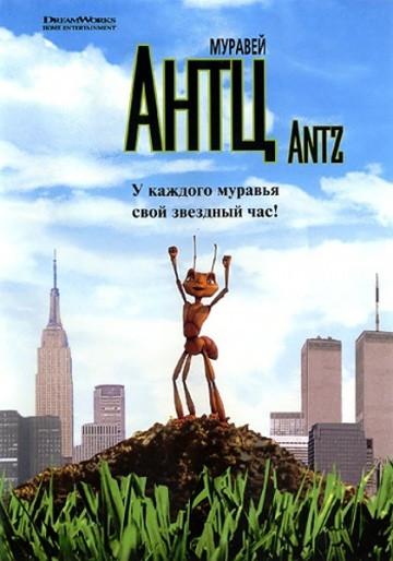 DVD-мультфильм Муравей Антц (США, 1998)