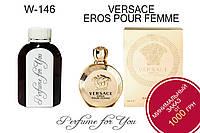 Женская наливная парфюмерия Eros Pour Femme Версаче 125 мл , фото 1