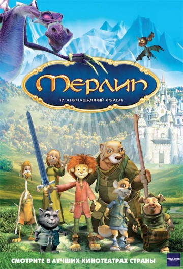 DVD-мультфільм Мерлін (Франція, 2006)