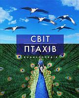 Світ птахів. Енциклопедія, фото 1