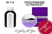 Женские наливные духи Ultraviolet Paco Rabanne 125 мл