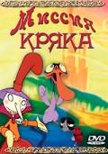 DVD-мультфільм Місія Кряка (Франція, Ірландія, 2005)