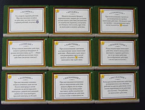 Промо карти особливих робітників для настільної гри Виноробство, фото 2