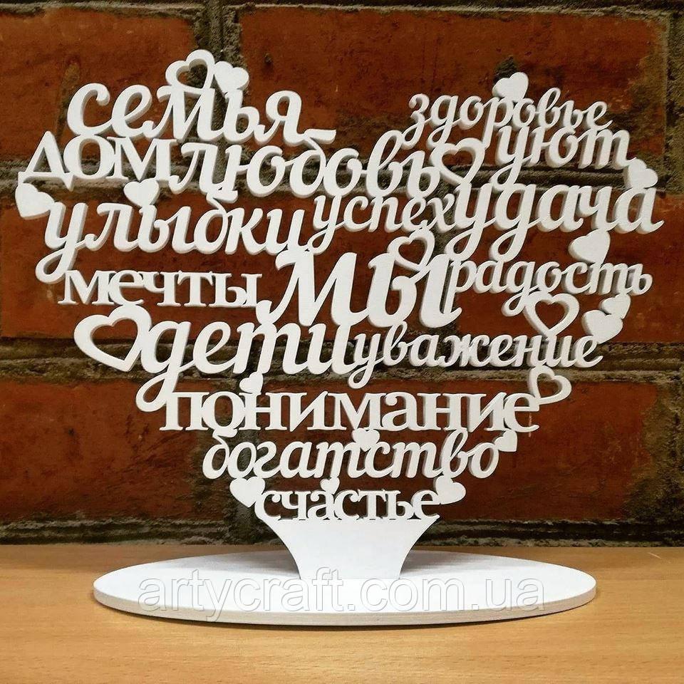 Сердце из слов (белое)