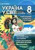 Навчальний комплект з географії для 8 класу: Україна у світі: природа, населення.
