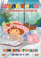 DVD-диск Мультики для маленьких фантазерів. Збірник мультфільмів Союзмультфільм (СРСР)