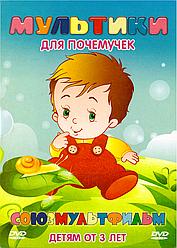 DVD-диск Мультики для чомучок. Збірник мультфільмів Союзмультфільм (СРСР)