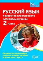 Мастерская учителя. Русский язык 2 класс. Поурочное планирование