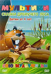 DVD-диск Мультики. Казки дрімучого лісу. Збірник мультфільмів Союзмультфільм (СРСР)