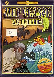 DVD-диск Світ казок Пушкіна А. С. Збірник мультфільмів Союзмультфільм (СРСР)