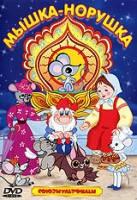 DVD-диск Мишка - шкряботушка. Збірник мультфільмів Союзмультфільм (СРСР)