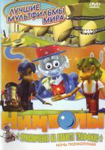 DVD-мультфільм Нимболы. Пригоди на планеті Траффикс. Ніч повного місяця (США, 2006)