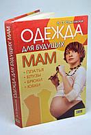 """Книга: """"Одежда для будущих мам: платья, блузы, брюки, юбки"""""""