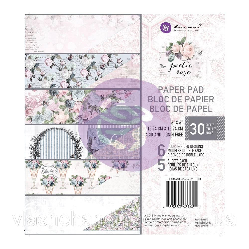 Набір двостороннього паперу - Poetic Rose - Prima Marketing - 15х15 Ціна за 1.5 набору (6 л.)!!!