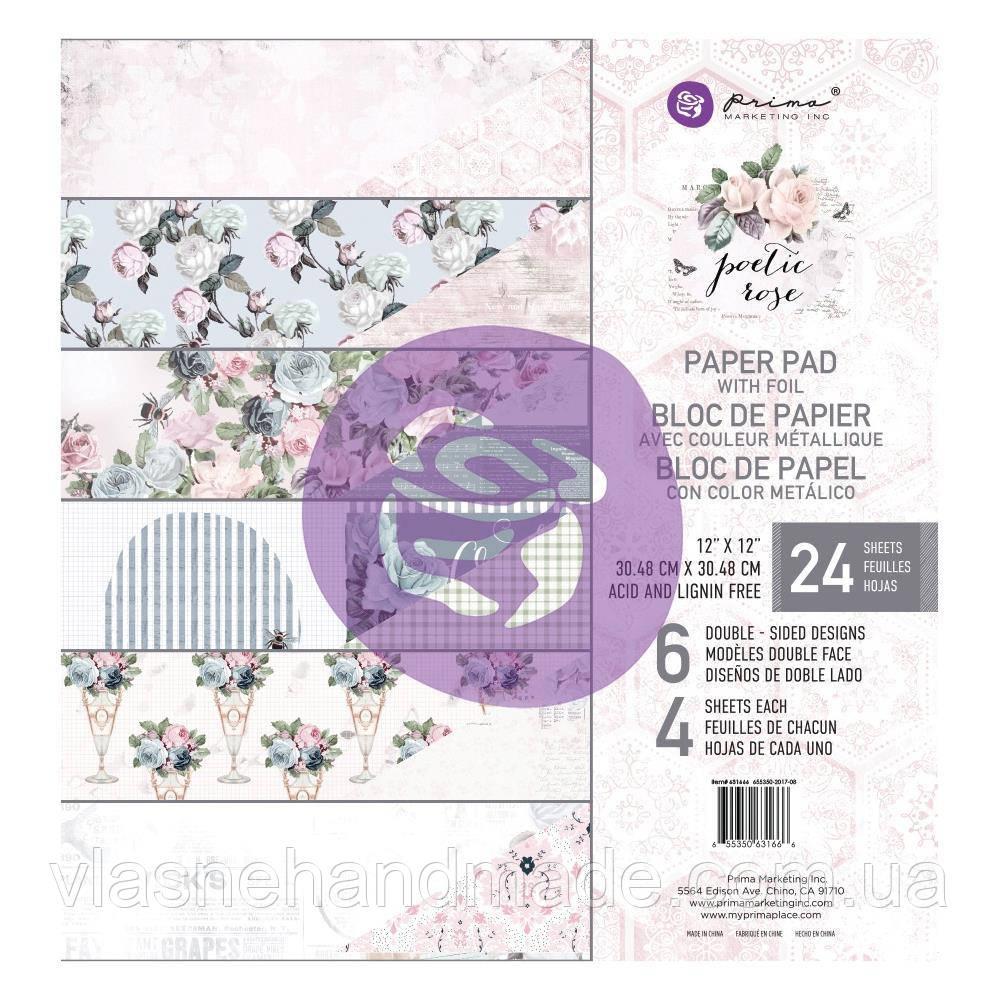 Набір двостороннього паперу - Poetic Rose - Prima Marketing - 30х30 Ціна за 1.4 набору (6 л.)!!!