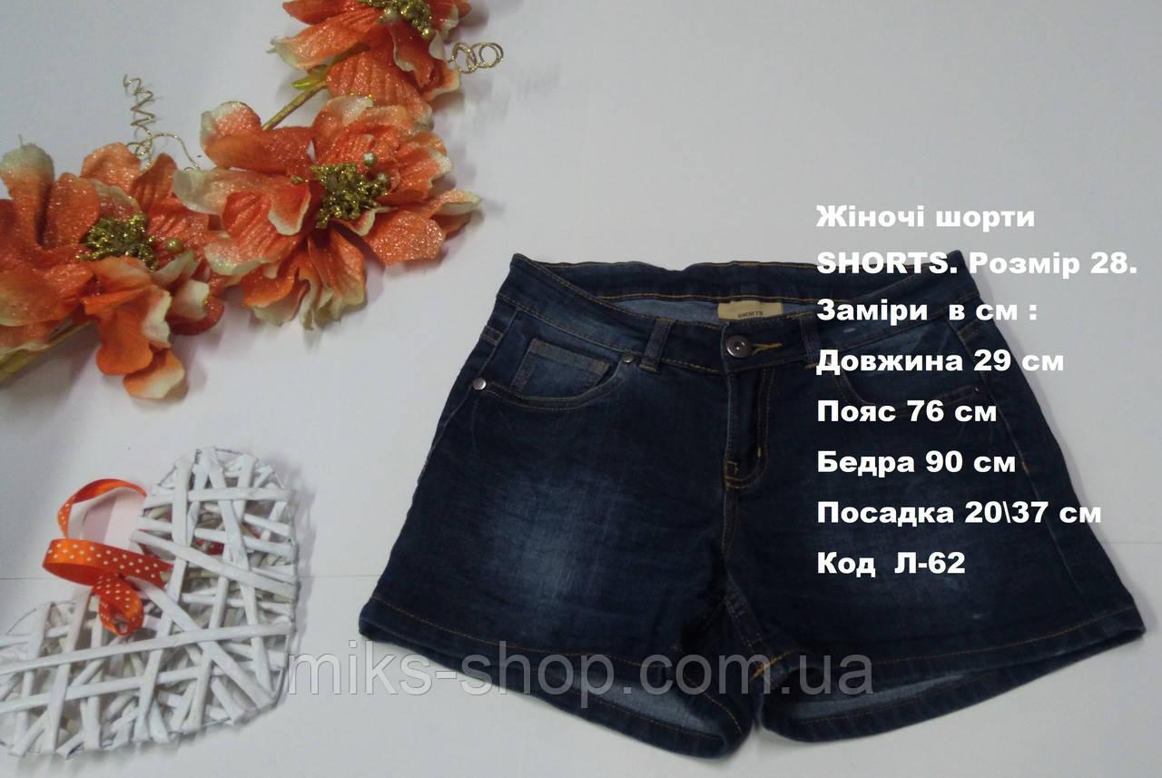 Женские шорты  SHORTS