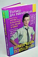 """Книга: """"Только для мальчиков. Практическая психология"""""""