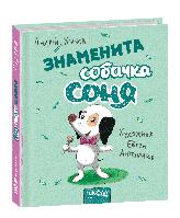 Знаменита собачка Соня (мал. Є. Антоненков). Андрій Усачов