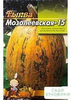 Тыква 'Мозолеевская -15' (Большой пакет) ТМ 'Весна' 8г