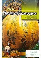 Тыква 'Украинская многоплодная' (Большой пакет) ТМ 'Весна' 8г