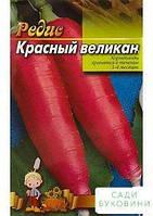 Редис 'Красный великан' (Большой пакет) ТМ 'Весна' 4г