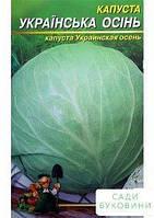 Капуста 'Украинская осень' (Большой пакет) ТМ 'Весна' 3г