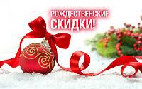 РОЖДЕСТВЕНСКИЕ СКИДКИ!!!