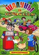 DVD-диск Пустуни і непосиди. Збірник мультфільмів Союзмультфільм (СРСР)