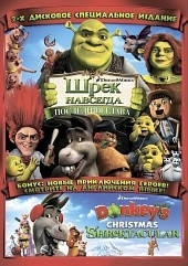 DVD-мультфільм Шрек Назавжди + бонус (2DVD) (США, 2010) українською мовою