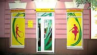 Танцевальный магазин в Днепропетровске