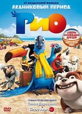 DVD-мультфільм Ріо (США, 2011)