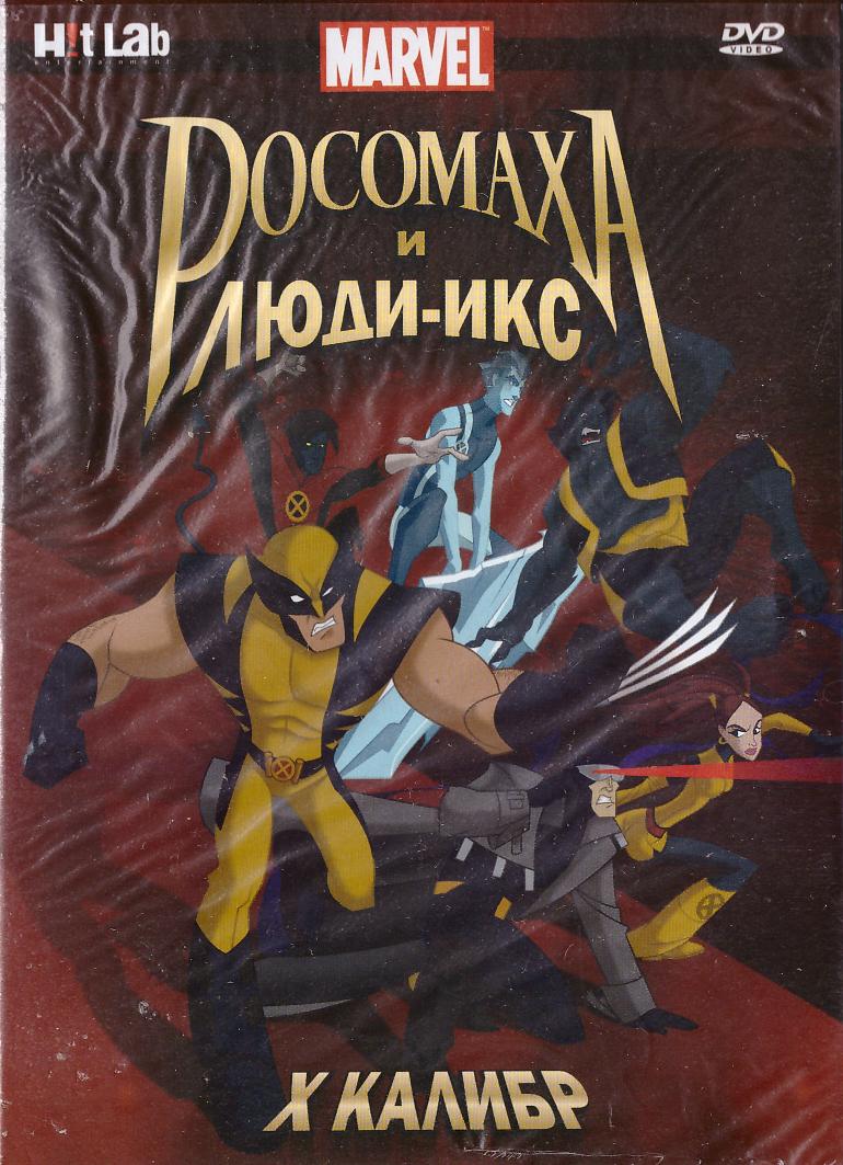 DVD-мультфільм Росомаха і люди Ікс:Х калібр (США, 2009)