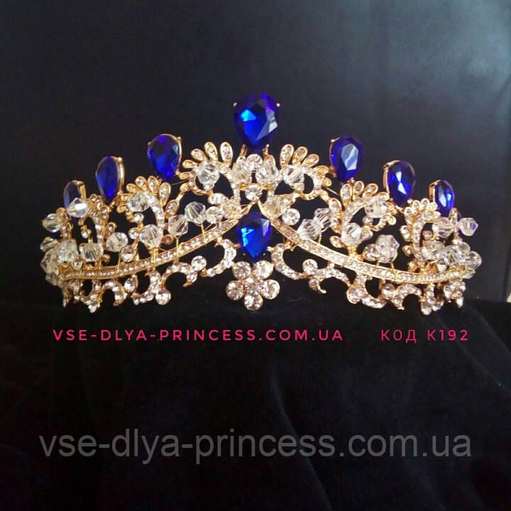 Диадема,  корона под золото с синими камнями, тиара, высота 6 см.