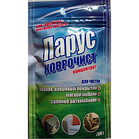 Средство для чистки ковров «Парус Коврочист» 200г