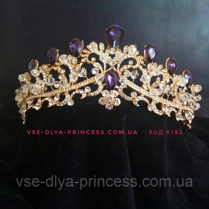 Диадема,  корона под золото с фиолетовыми камнями, тиара, высота 6 см.