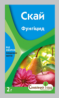 Скай, ВГ - фунгицид, Семейный сад - 2 гр
