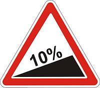 Предупреждающие знаки — Крутой подъем 1.6, дорожные знаки