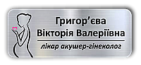 Бейдж металлический именной на магните или булавке 78х30