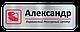 Бейдж металлический именной на магните или булавке 76х25, фото 7