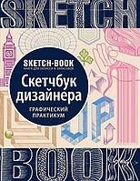 Скетчбук курс дизайнера графический практикум