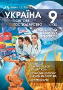 Навчальний комплект з географії для 9 класу: Україна і світове господарство.
