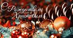 С Рождеством Христовым!!!