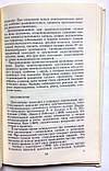 """Возианов А., Гудзенко П. """"Функциональные методы исследования в детской урологии и нефрологии"""", фото 7"""