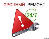 Сервис, Ремонт, Наладка, Монтаж  Холодильного оборудования