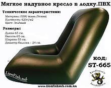 Кресло LionFish.sub Надувное Сиденье для лодок ПВХ