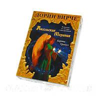 Ангельская Терапия. Комплект из 44 карт с инструкцией. Дорин Вирче