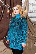 Бирюзовый вязаный свитер под горло для полных Роза, фото 3